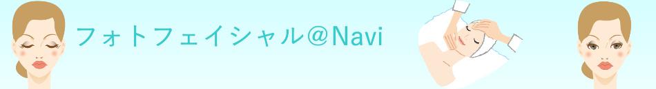 フォトフェイシャル@Navi